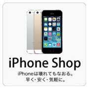iphone修理ストア