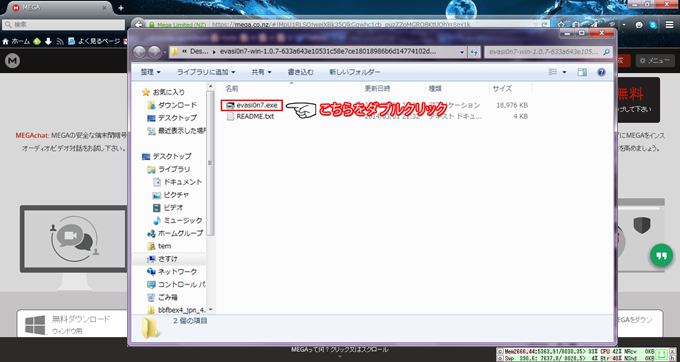 exe_ファイル起動