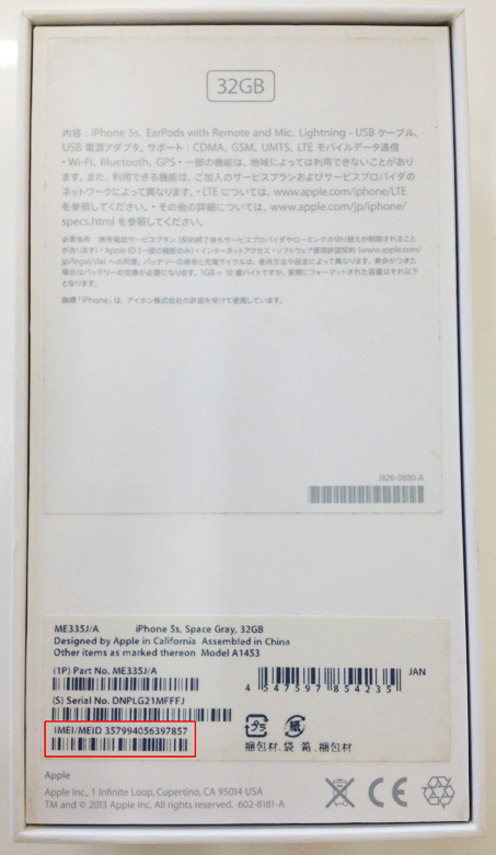 iPhone箱_IMEI番号