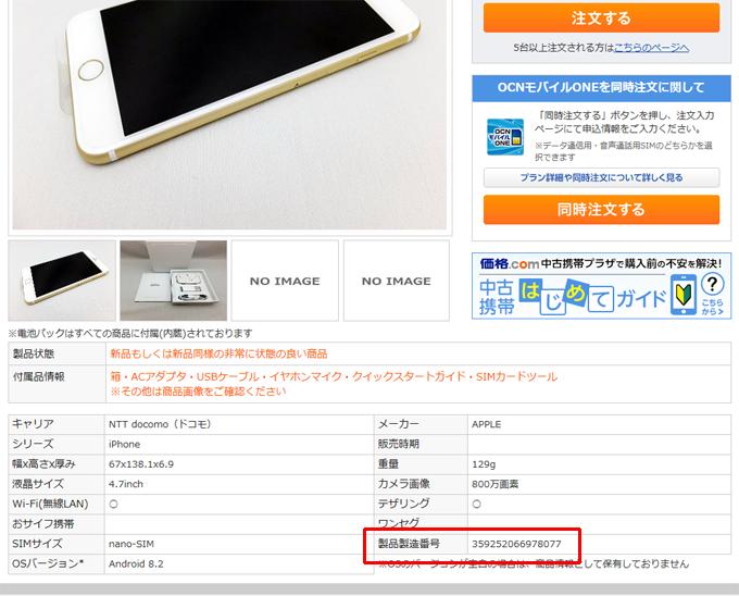iPhone 白ロム 価格コム