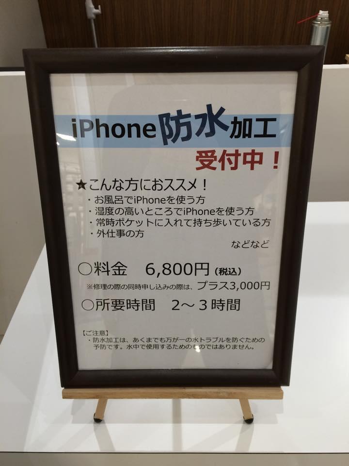 iPhoneの防水加工