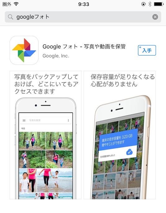 フォト 保存 google