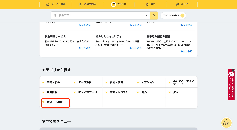スクリーンショット 2021-08-25 16.37.59のコピー